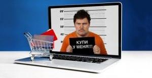 фальшивый интернет магазин